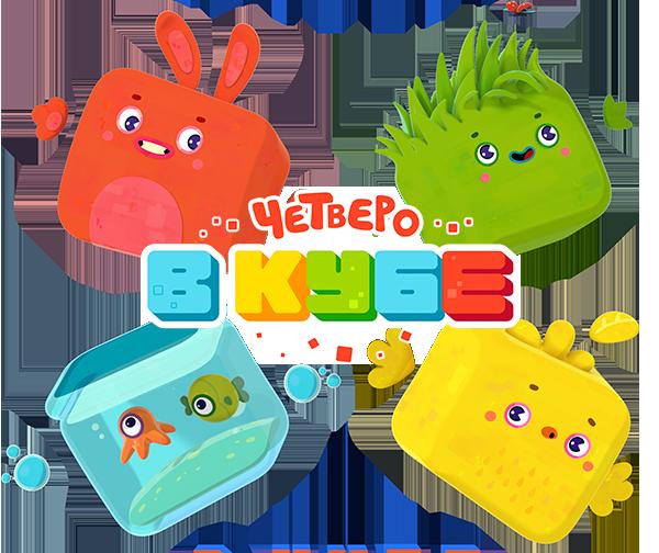 Логотип мультфильма «Четверо в кубе»