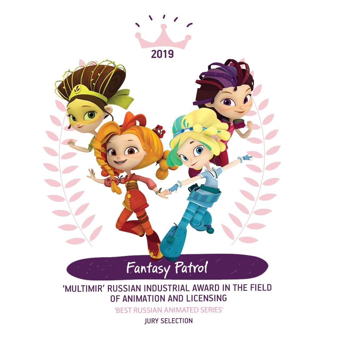 Award of 'Fantasy Patrol'