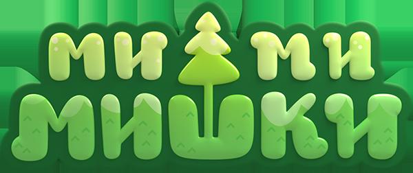 Логотип мультфильма «Ми-ми-мишки»